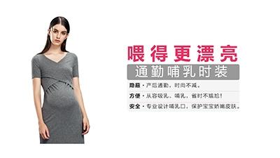 孕之彩通勤哺乳裝