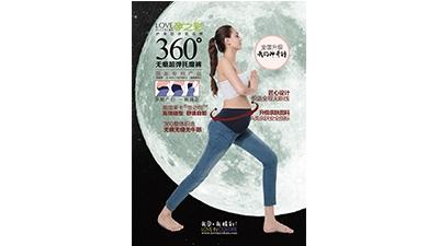 孕之彩孕妇裤装系列