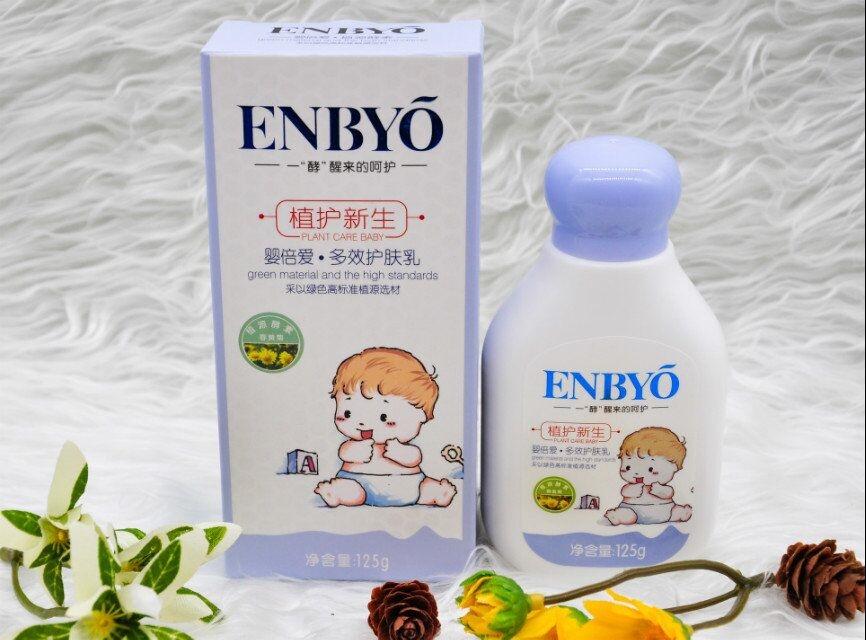 嬰倍愛多效護膚乳