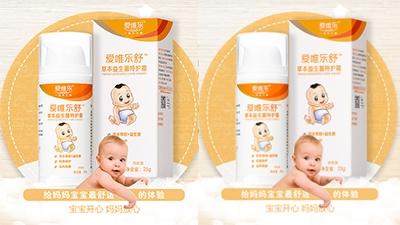 爱唯乐婴幼儿护肤用品系列