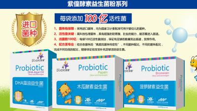 紫僮酵素益生菌粉系列