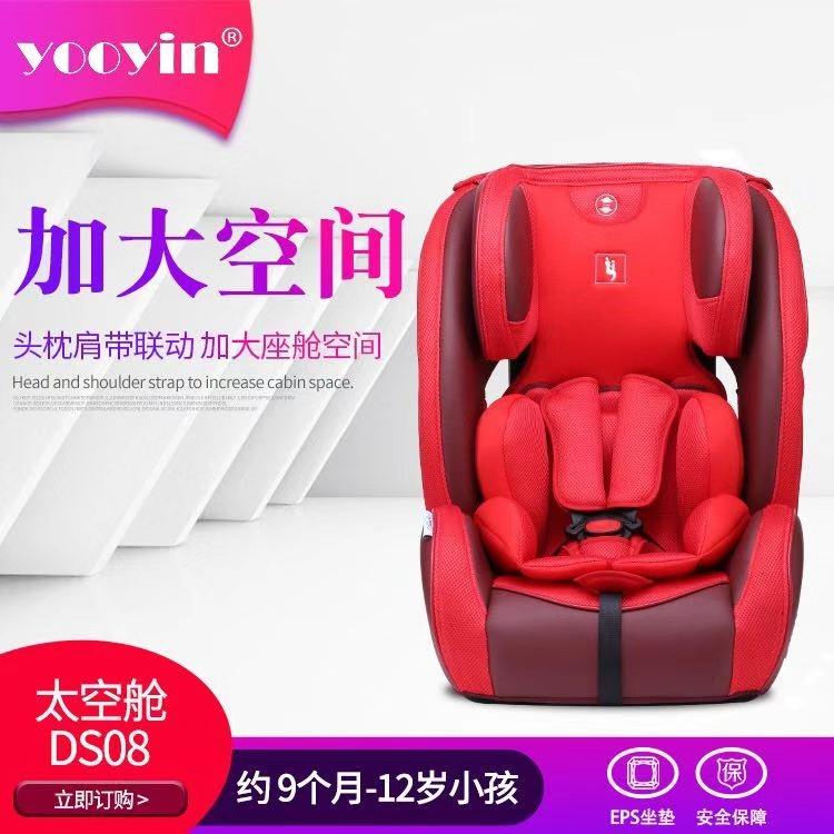 优婴DS08太空舱安全座椅