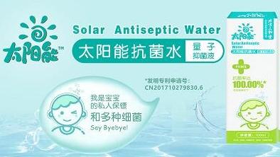太阳能抗菌水系列