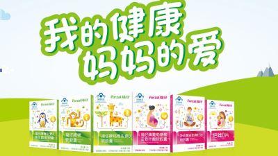 福仔婴儿及孕妇辅助性营养品
