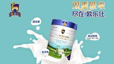歐樂仕嬰幼兒配方羊奶粉系列