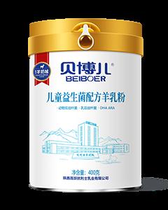 貝博兒兒童益生菌配方羊乳粉