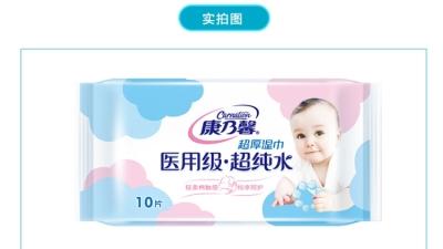 康乃馨 婴儿湿巾系列