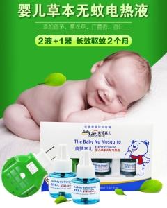 美赞嘉儿,婴童草本系列呵护宝宝的健康成长