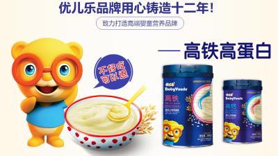優兒樂高蛋白配方米粉系列