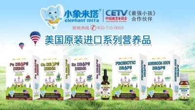 小象米塔進口營養品系列