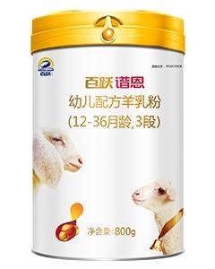 百躍譜恩幼兒配方綿羊乳粉
