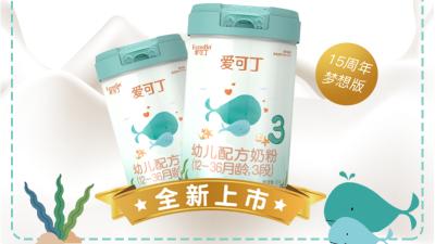 愛可丁嬰幼兒配方奶粉