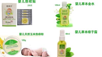 嬰美特嬰兒夏季防蚊祛痱用品