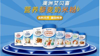 艾貝喜營養藜麥奶米粉系列