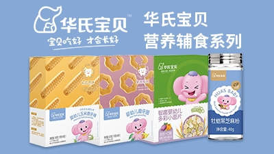 華氏寶貝營養輔食系列