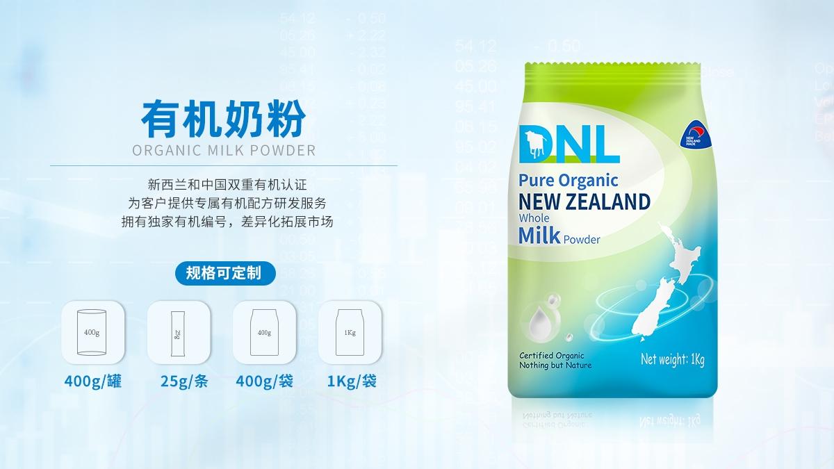 新西兰DNL工厂【有机奶粉】OEM代加工