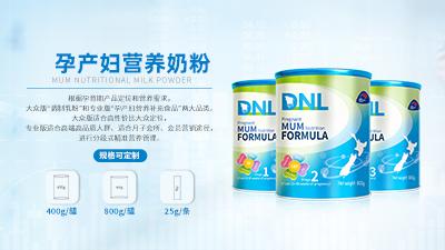 新西兰DNL工厂【孕产妇营养奶粉】OEM代加工