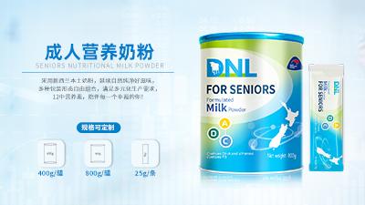 新西兰DNL工厂【成人营养奶粉】OEM代加工