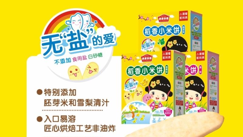 本家良田米餅系列