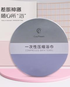 CosyPresent一次性壓縮浴巾