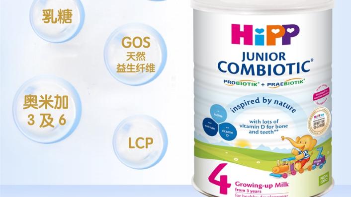 喜宝HIPP益生菌儿童成长奶粉系列
