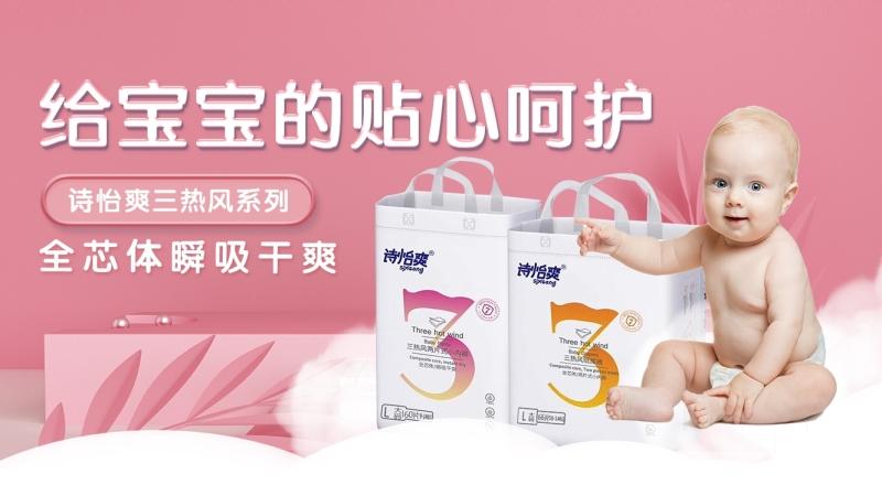 诗怡爽三热风纸尿裤系列