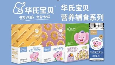 华氏宝贝营养辅食食品面系列