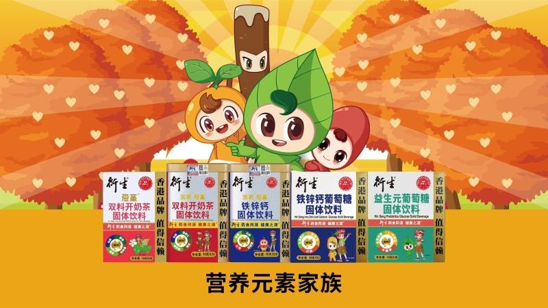 香港衍生營養元素家族