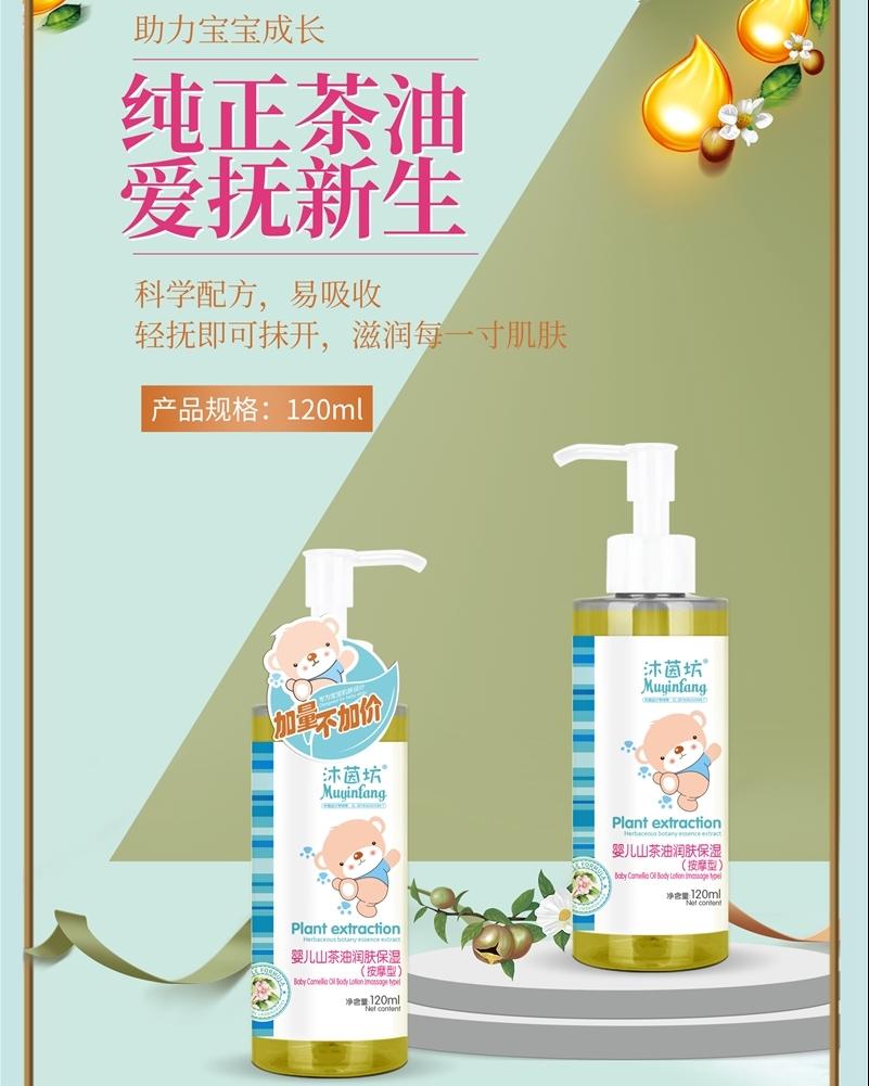 婴儿山茶油润肤保湿(按摩型)120ML
