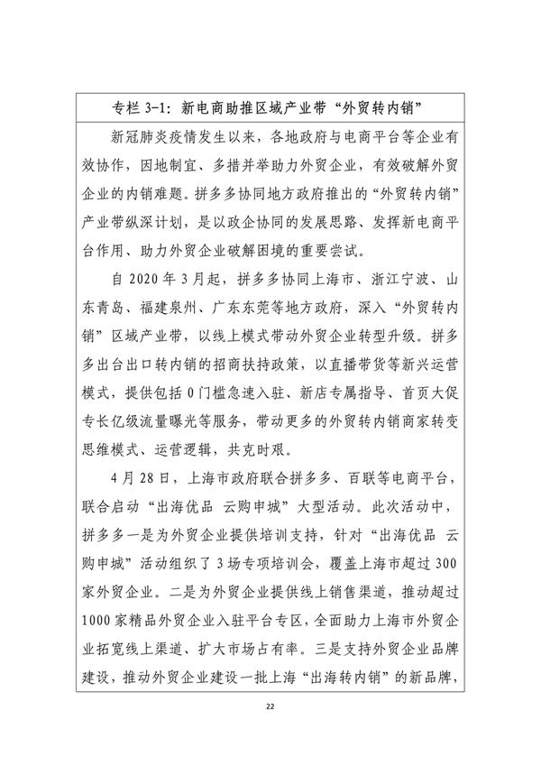 2020年中国消费市场发展报告:新消费成为引领国内大循环重要动力