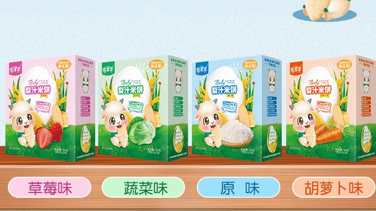 宅羊羊梨汁米饼系列
