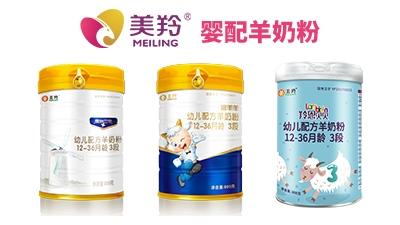 美羚嬰配羊奶粉系列