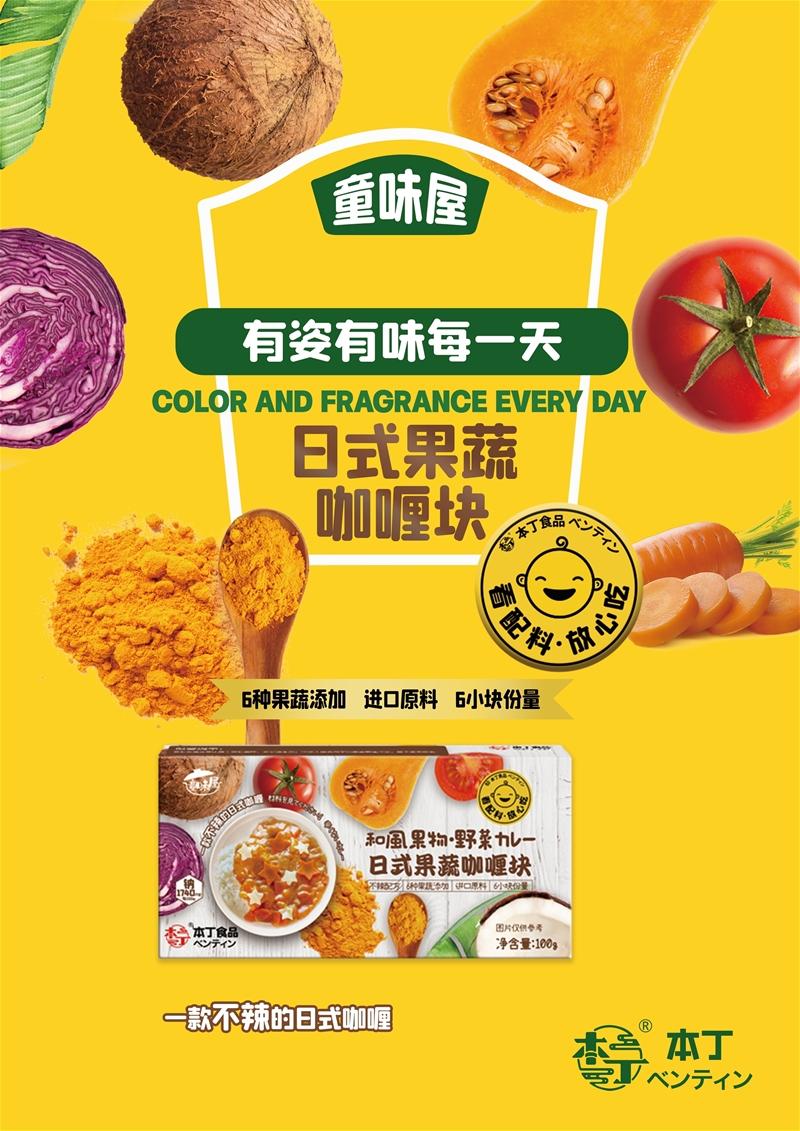 儿童调味品市场快速崛起|本丁童味屋调味营养系列新品上市,让美味不单调