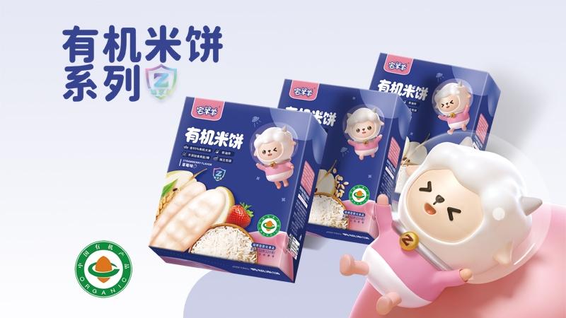 宅羊羊2021尊享版有机米饼系列