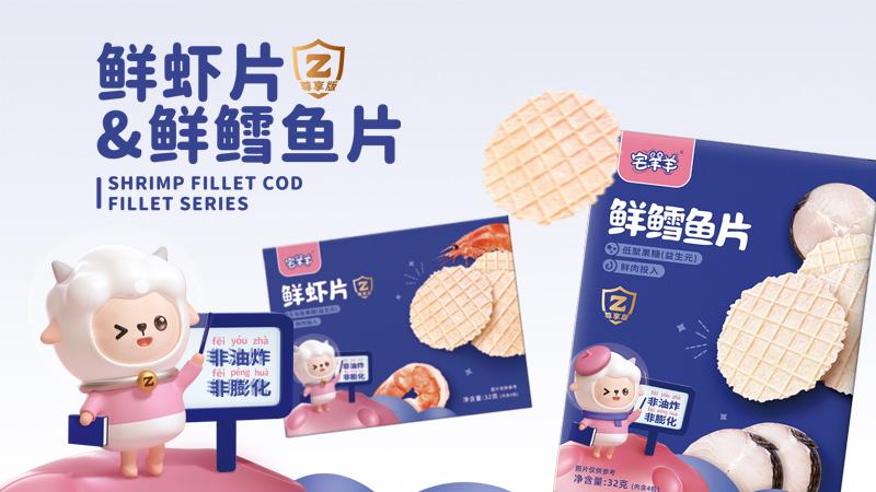 宅羊羊2021尊享版鲜虾片&鲜鳕鱼片系列