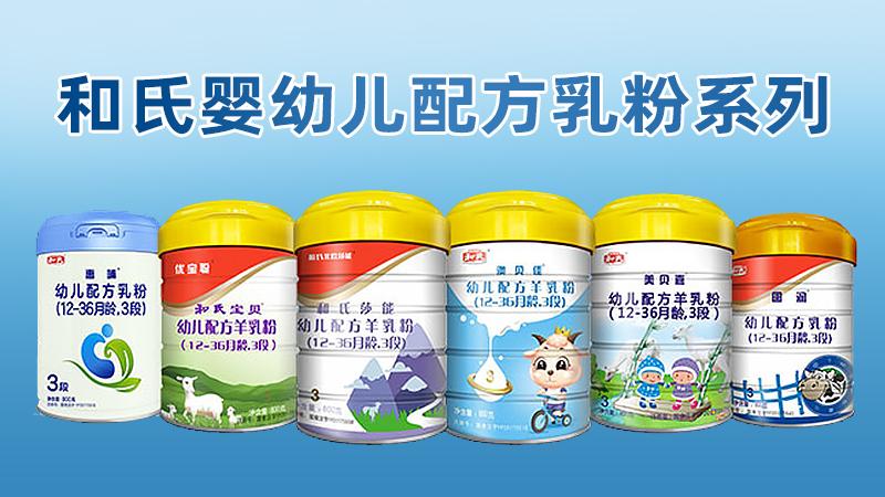 和氏嬰幼兒配方乳粉系列