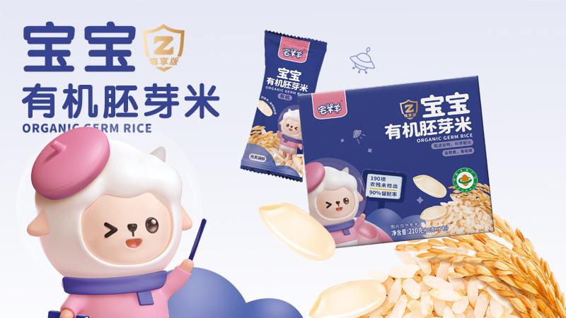 宅羊羊2021尊享版宝宝有机胚芽米系列