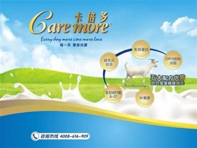 卡倍多在線招商|幼兒配方羊奶粉 全乳糖親體配方 助益寶寶成長