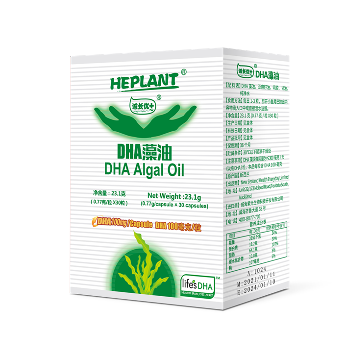誠長優+DHA藻油軟膠囊 DHA含量充足 品質保障 火熱招商中