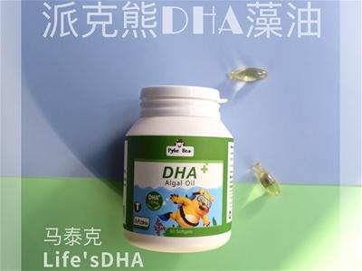 進口DHA全國招商,派克熊精選馬泰克Life'sDHA,品質有保障