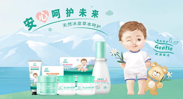 嬰兒潤膚霜招商|安馨誠品,精選有機山茶油原料,科學配比,時刻細心呵護每寸肌膚