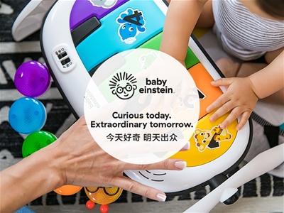 寶寶玩具需求正當時 baby einstein小小愛因斯坦玩具,懂寶寶更懂你