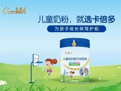 卡倍多兒童羊奶粉招商|3S配方為導向,市場好口碑,值得信賴