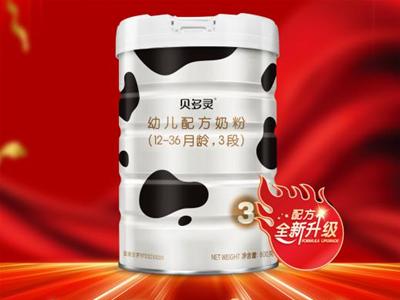 紐菲特貝多靈幼兒奶粉跨越式配方升級,現面向國內空白市場誠招經銷商