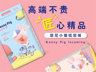 颜质双优纸尿裤重磅招商 班尼小猪,给予宝宝小PP更好的呵护与关怀!