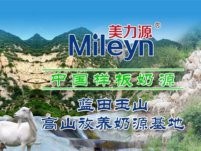 探访中国样板奶源 美力源蓝田玉山高山放养奶源基地