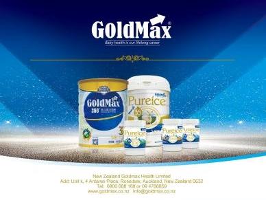 2017 Goldmax高培全球峰会在浙举