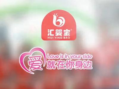 匯嬰寶北京京正展宣傳片2017