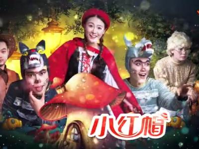 纽菲特·中国国际童话剧艺术节Ⅲ